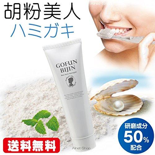 胡粉でカルシウム歯磨き胡粉美人 ハミガキ