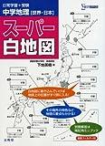 中学地理スーパー白地図 (シグマベスト)