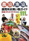 農協&漁協の直売所お買い物ガイド—関東・静岡・山梨・長野・福島の直売所 111軒