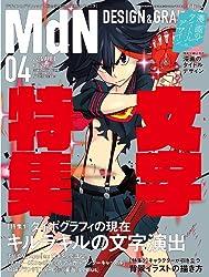 月刊MdN 2014年 4月号(特集:タイポグラフィの現在) [雑誌]