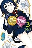 男三女四(3)