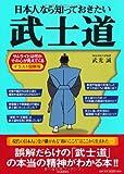 日本人なら知っておきたい武士道 (イラスト図解版)