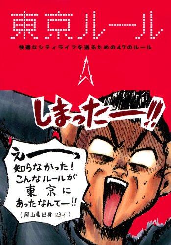 東京ルール<ルールシリーズ> (中経出版) [Kindle版]