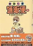 おみたま通販便 2 (バンブー・コミックス)