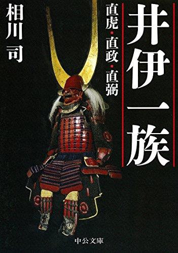 井伊一族 - 直虎・直政・直弼 (中公文庫)