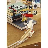 ピタゴラ装置DVDブック(3)