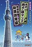 ソラカラちゃんの東京地下鉄マップ・首都圏鉄道路線図 ([バラエティ])