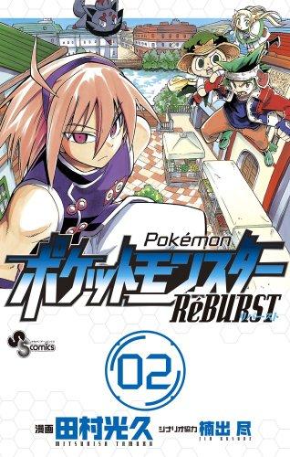 ポケットモンスターReBURST 2 (少年サンデーコミックス)