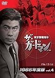ザ・ガードマン東京警備指令1965年版VOL.4[DVD]