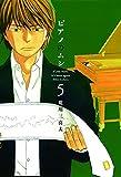 ピアノのムシ 5 (芳文社コミックス)
