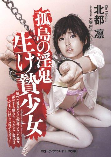 孤島の淫鬼 生け贄少女 (マドンナメイト文庫)