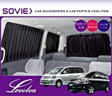 LevolvaAZR60系/AZR65系ノア/ヴォクシー専用サイドカーテンセット ≪サンシェード不要のドレスアップ&車中泊グッズ!≫
