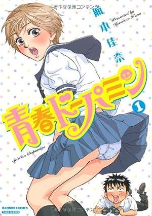 青春ドーパミン(1) (バンブーコミックス )