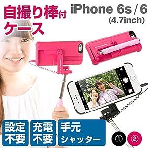 自撮り棒付き iPhone6s iPhone6 ケース カバー セルカ棒 有線 手元にシャッターボタン付き / ブラック