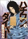 ハチワンダイバー 6 (ヤングジャンプコミックス)