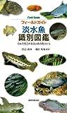 フィールドガイド 淡水魚 識別図鑑: 日本で見られる淡水魚の見分け方
