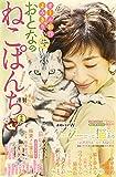 おとなのねこぱんち 十五 (にゃんCOMI (ペーパーバック廉価コミックス))