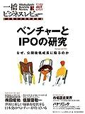 一橋ビジネスレビュー 2014年AUT.62巻2号: ベンチャーとIPOの研究