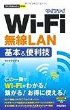 今すぐ使えるかんたんmini Wi-Fi無線LAN基本&快適技