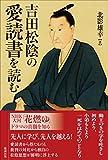 吉田松陰の愛読書を読む