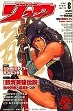 月刊 COMIC (コミック) リュウ 2007年 08月号 [雑誌]