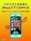 リジェクトされないiPhoneアプリの作り方