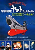 Star Blazers - Quest for Iscandar POSTER TV (1974) Japanese Style A 11 x 17 Inches - 28cm x 44cm