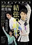 フィギュアスケート2015-2016総集編 (英和ムック)