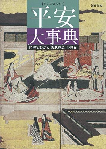 ビジュアルワイド平安大事典図解でわかる「源氏物語」の世界 (【ビジュアルワイド】)