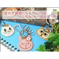 【box21】<ミニーノ>アニマル・キーホルダー/0334806/財布