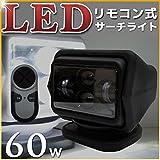 リモコン式 LED サーチライト 60w ブラック 色 12v専用