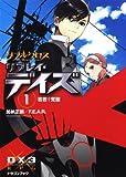 ダブルクロス The 3rd Edition リプレイ・デイズ(1)  若君(たんけんふ)覚醒 (富士見ドラゴン・ブック)