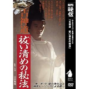 DVD>古神道祓い清めの秘法 [月間秘伝 BABジャパン武道・武術DVD] ()