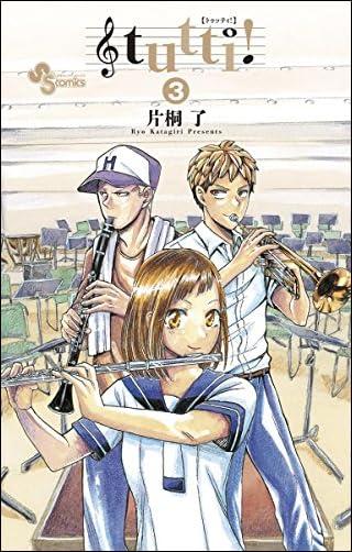 tutti!(3) (少年サンデーコミックス)