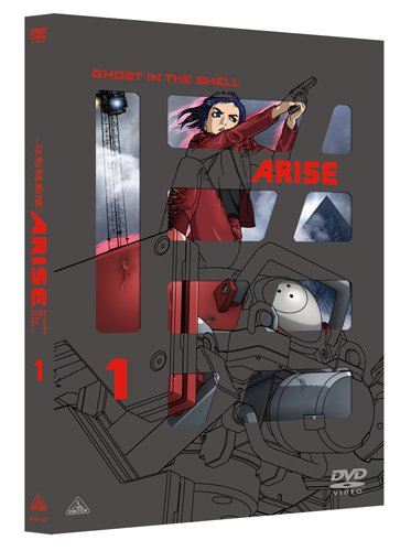 攻殻機動隊ARISE (GHOST IN THE SHELL ARISE) 1 [DVD]