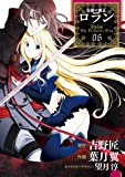 コミック 忘却の覇王ロラン6巻 (デジタル版ガンガンコミックスONLINE)