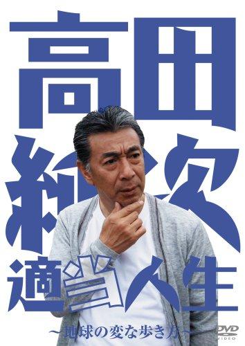 高田純次 適当人生 ~地球の変な歩き方~ [DVD]