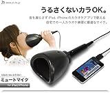 うるさくないカラOK!ミュートマイク for iPad/iPhone 【3月下旬入荷ご予約受付中】