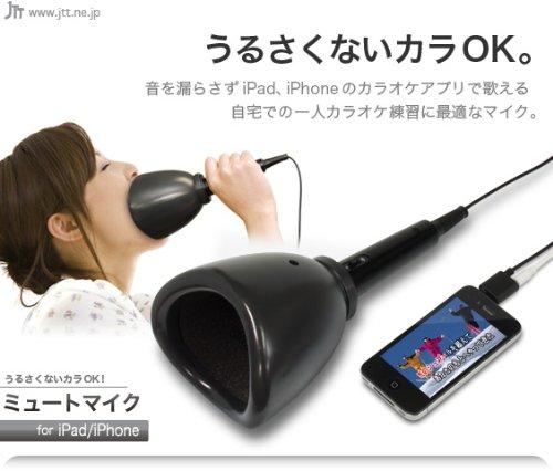 うるさくないカラOK!ミュートマイク for iPad/iPhone