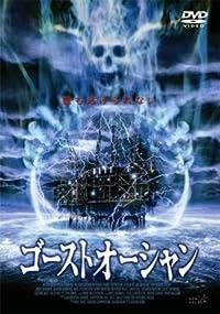 ゴーストオーシャン [DVD]