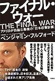 ファイナル・ウォー  アメリカが目論む最後の「日本収奪計画」