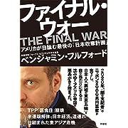 ベンジャミン・フルフォード (著) (5)新品:   ¥ 1,404 5点の新品/中古品を見る: ¥ 1,404より