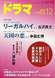 ドラマ 2013年 12月号 [雑誌]