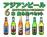 アジアンビール飲み比べ 6本セット(ビンタン/台湾ビール/タイガー/チンタオ/サンミグライト)6種類