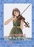 ヴァイオリンで楽しむ のだめカンタービレの世界 CD付 ステッカー付き!