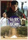 伝説の故郷 DVD-BOX