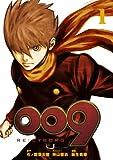 009 RE:CYBORG(1) (ビッグガンガンコミックス) (ビッグガンガンコミックススーパー)