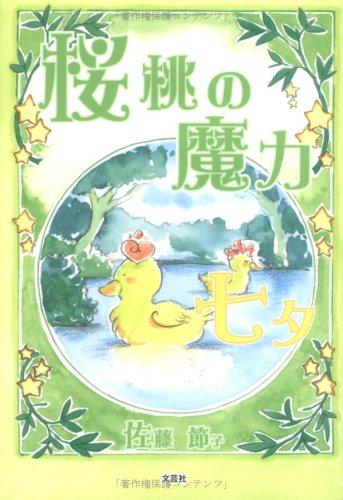 桜桃の魔力七夕