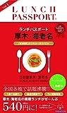 ランチパスポート厚木・海老名版 vol.1 (ぴあMOOK) -