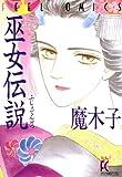 巫女伝説 (FEEL COMICS)